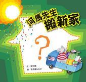 河馬先生搬新家: 小兵快樂讀本54
