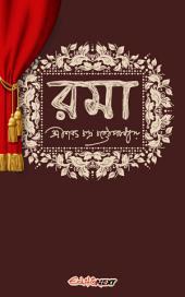 রমা / Rama (Bengali): Bengali Drama