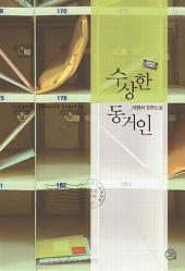수상한 동거인 [5화]