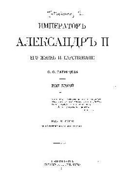 Imperator Aleksandr II  ego zhizn   i ts  arstvovanie PDF