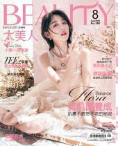 BEAUTY大美人NO.180 (2018年8月號)