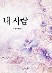 [세트] 내 사람(전2권/완결)