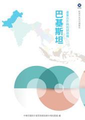 新南向市調系列 《產業合作與拓銷商機 -巴基斯坦篇》