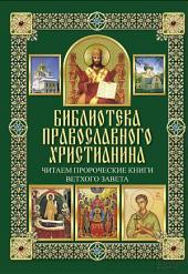 Читаем Пророческие книги Ветхого Завета