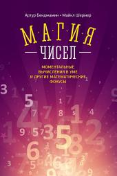 Магия чисел: Моментальные вычисления в уме и другие математические фокусы