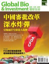環球生技201509: 掌握大中華生技市場脈動‧亞洲專業華文生技產業月刊