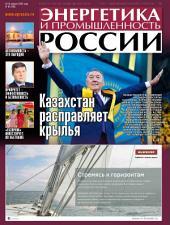 Энергетика и промышленность России No7 2016