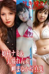 ゲキ盛り!Collection!姫村ナミ&美藤れん&岬まゆか写真集(Japanese Erotic Girls in Sexy Bikini): キレイなお姉さんはお好きですか?