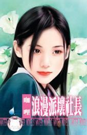 浪漫派壞社長~怪怪美型社之四: 禾馬文化水叮噹系列072