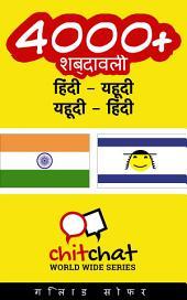 4000+ हिंदी - यहूदी यहूदी - हिंदी शब्दावली