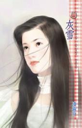 灰雪: 禾馬文化甜蜜口袋系列022