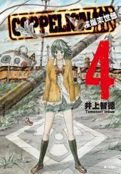 COPPELION核爆末世錄(4)