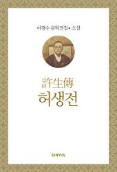 이광수 문학전집 소설 5- 허생전