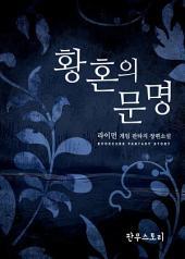 [세트] 황혼의 문명(전11권/완결)