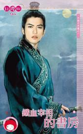 鐵血宰相的書房~天都不思議之一《限》: 禾馬文化紅櫻桃系列561