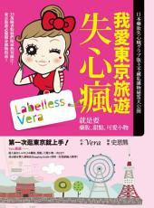 我愛東京旅遊失心瘋: 就是要藥妝、甜點、可愛小物