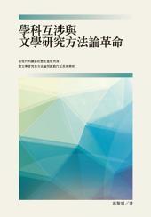 學科互渉與文學研究方法論革命
