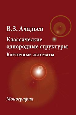 Classical Homogeneous Structures  Cellular Automata PDF