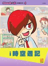 《i時空週記》: Hong Kong ICAC Comics 香港廉政公署漫畫