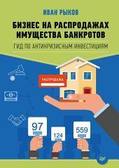 Бизнес на распродажах имущества банкротов