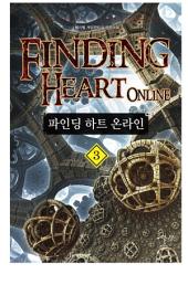파인딩 하트 온라인 3