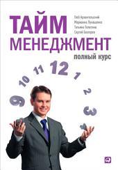 Тайм-менеджмент. Полный курс: Учебное пособие