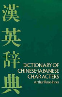 Beginners  Dictionary of Chinese Japanese Characters PDF