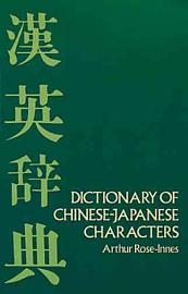 Beginners  Dictionary Of Chinese Japanese Characters