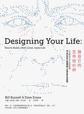 做自己的生命設計師: 史丹佛最夯的生涯規畫課,用「設計思考」重擬問題,打造全新生命藍圖