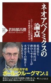 ネオアベノミクスの論点: レジームチェンジの貫徹で日本経済は復活する