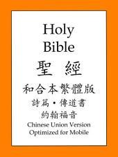 聖經和合本繁體版, 詩篇和約翰福音: Holy Bible, Psalms and John