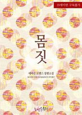 [세트] 몸짓 (전2권/완결)