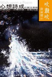 吹鼓吹詩論壇三十號: 心想詩成──許願池專輯