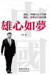 《中國,雄心如夢》