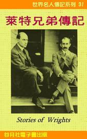 萊特兄弟傳記: 世界名人傳記系列31 Wrights