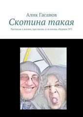 Скотина такая. Рассказы о жизни, про жизнь и за жизнь сборник: Выпуск 5