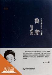 鲁彦精品选(读酷大师经典版)