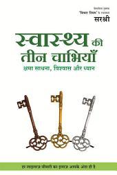 Swasthya Ki Teen Chabhiya