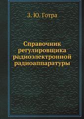 Справочник регулировщика радиоэлектронной радиоаппаратуры