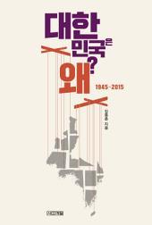 대한민국은 왜?: 1945~2015