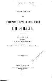 Матеріалы для полнаго собранія сочиненій Д.И. Фонвизина