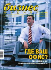 Бизнес-журнал, 2004/12
