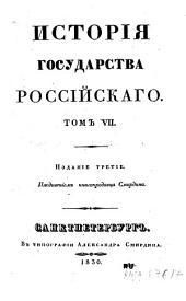 Istorija Gosudarstva Rossijskogo: Том 7