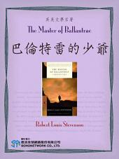 The Master of Ballantrae (巴倫特雷的少爺)