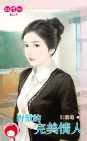 野獸的完美情人: 禾馬文化紅櫻桃系列922