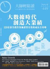 大數據時代創造大業績: 120位頂尖銷售領袖證實有效的成長全攻略