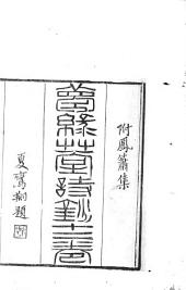 夢綠草堂詩鈔: 12卷, Volumes 1-6