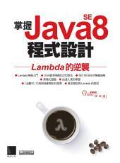 掌握Java SE8程式設計──Lambda的逆襲