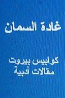 Ghada Al Samman Kawabis Beirut PDF