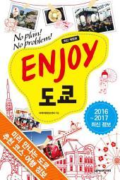 최신 개정판 | ENJOY 도쿄 - 미리 만나는 도쿄·추천 코스·여행 정보: 2016-2017 최신 정보